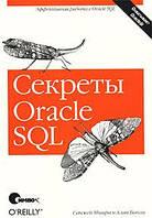 Секреты Oracle SQL, Алан Бьюли, Санжей Мишра