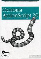 ActionScript 2.0. Основы, Колин Мук