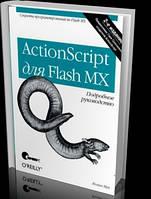 ActionScript для Flash MX. Подробное руководство. 2-е издание, Колин Мук