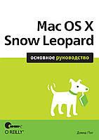 Mac OS X Leopard. Основное руководство, Дэвид Пог