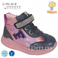 """Ботинки детские весна-осень р-ры 22-27 """"Tom.m"""" купить оптом на 7км"""