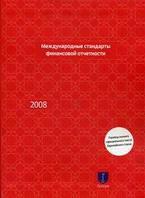 Международные стандарты финансовой отчетности. (2008)