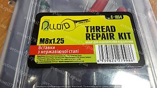 Набір для відновлення різьби Alloid М8х1.25 (НР-1054)