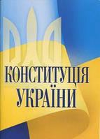 Конституція України (Відповідає офіційному текстові)