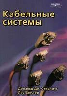 Кабельные системы. Изд.2