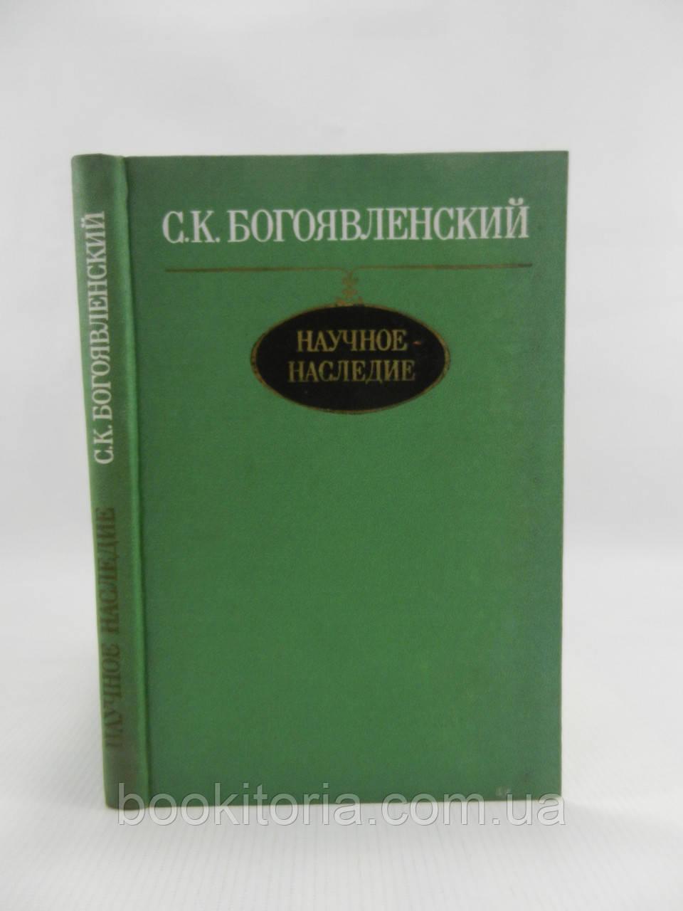 Богоявленский С. Научное наследие. О Москве XVII века (б/у).