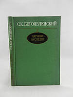 Богоявленский С. Научное наследие. О Москве XVII века (б/у)., фото 1