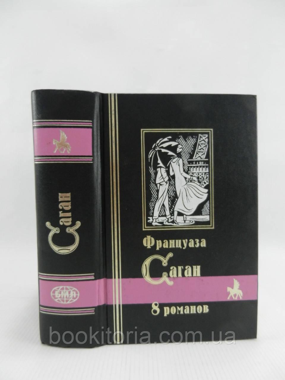 Саган Ф. 8 романов (б/у).