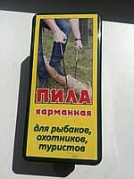 Пила цепная карманная Барнаул Оригинал Туристическая пила Барнаульская Походная