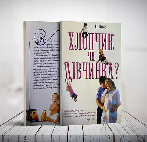 Хлопчик чи дівчинка – Володимир Малюк, фото 2