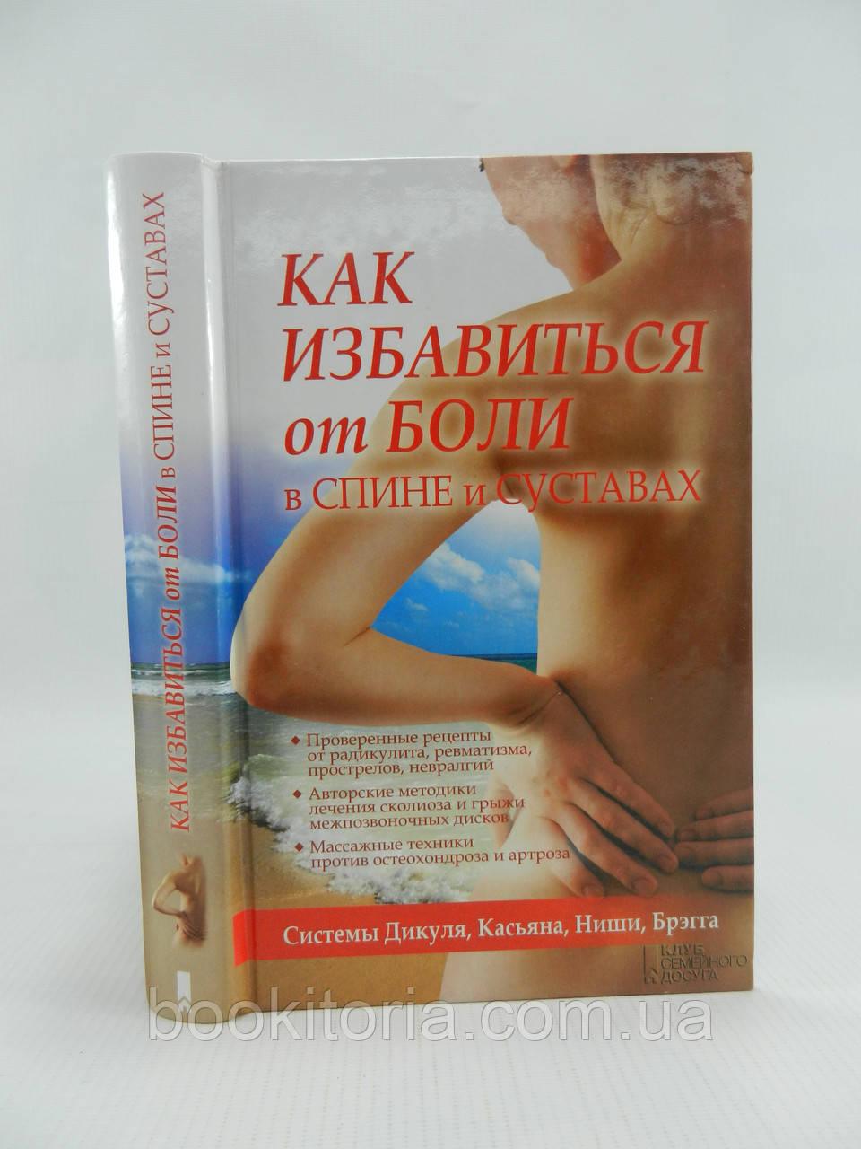 Как избавиться от боли в спине и суставах (б/у).