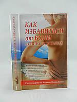 Как избавиться от боли в спине и суставах (б/у)., фото 1