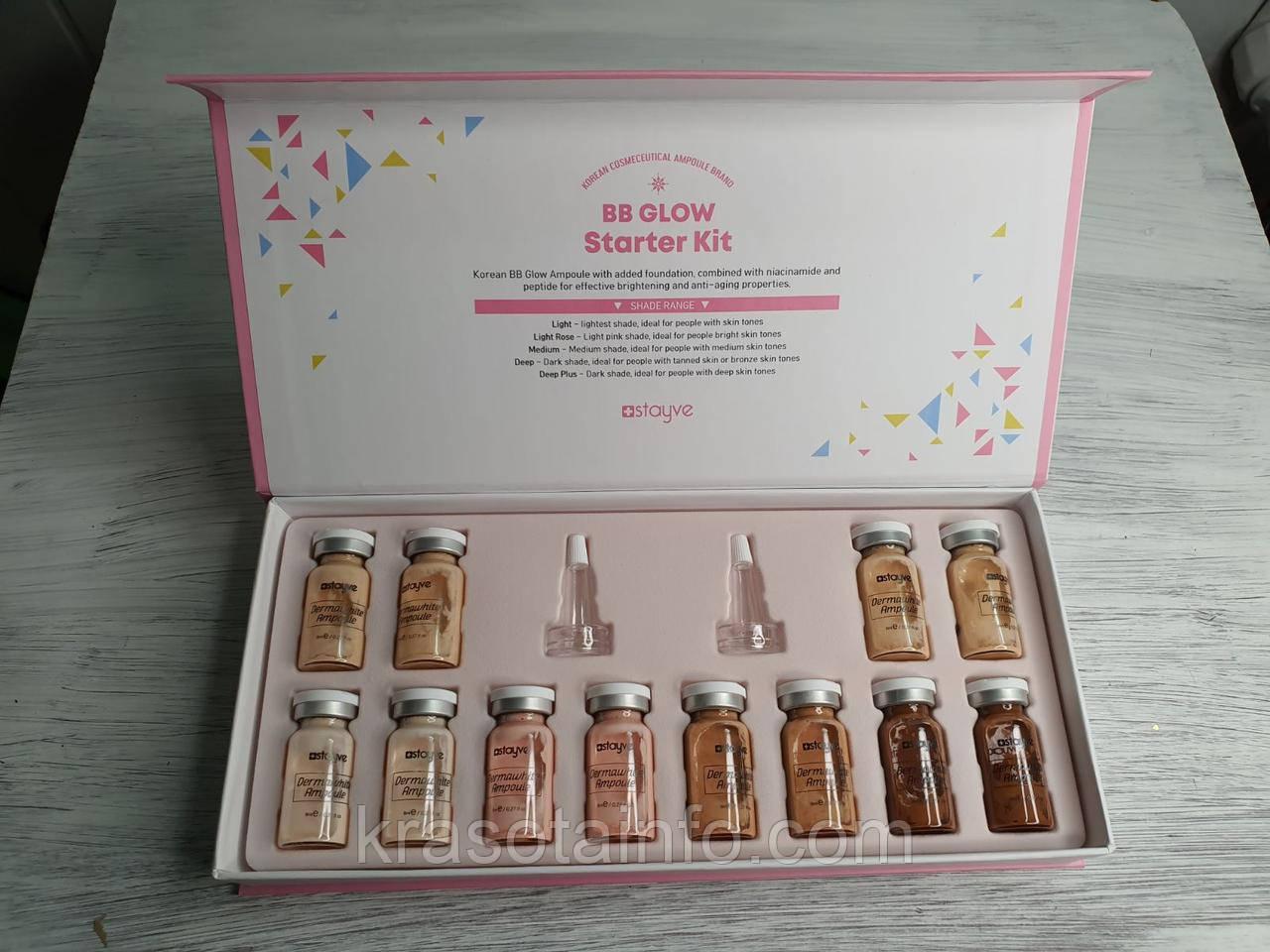 Набор из 5-ти оттенков BB glow Starter Kit Stayve Korea  бб глоу Стайве Корея - 1 упаковка- 12 шт/8 мл