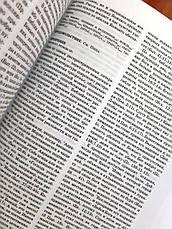 Словарь библейских образов – под ред. Л. Райкена, Дж. Уилхойта, Тр. Лонгана, фото 3