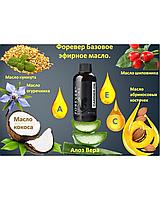 Форевер Эфирное Масло - Базовое/Forever Essential Oils Carrier Oil