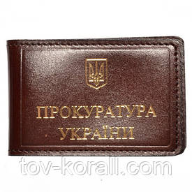 Обложка на документы Прокуратура Украины