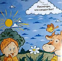 Посмотри, что создал Бог (книжка-гармошка) – Л. Лагутова