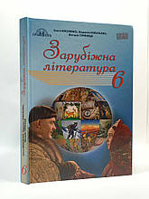 Світова література 6 клас Ніколенко Грамота