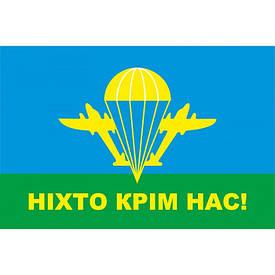 """Флаг ВДВ """"Никто, кроме нас"""" (124 см х 79 см)"""