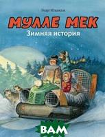 Юхансон Георг Мулле Мек. Зимняя история. Книга 8