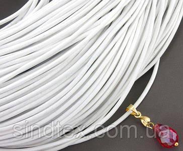 (1 метр) Натуральный Кожаный шнур, толщина 1,5 мм (натуральная кожа!) Цвет шнура - Белый (сп7нг-2318)