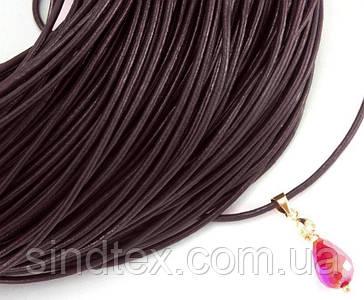 (1 метр) Натуральный Кожаный шнур, толщина 1,5 мм (натуральная кожа!) Цвет шнура - Коричневый (тёмный!) (сп7нг-2319)