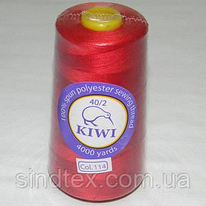 114-Нитки Kiwi (киви) швейные 40/2 4000 ярдов (от 6 бобин)  (339-Kiwi-028)