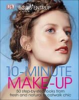 Книга 10 Minute Makeup
