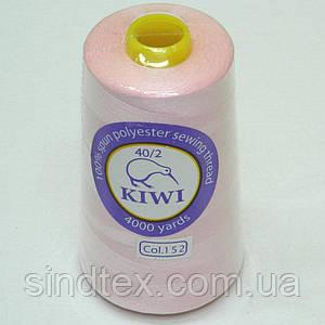 152-Нитки Kiwi (киви) швейные 40/2 4000 ярдов (от 6 бобин) (339-Kiwi-055)