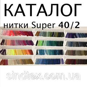 Каталог для подбора цветов швейных ниток Super 40/2 4000ярдов (6-2274-М-001)