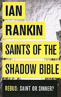 Книга Saints of the Shadow Bible