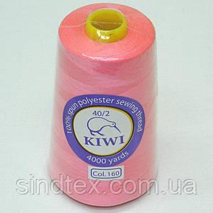 160-Нитки Kiwi (киви) швейные 40/2 4000 ярдов (от 6 бобин) (339-Kiwi-057)