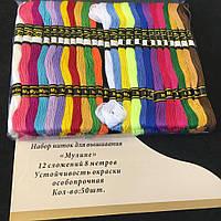 (50шт 12 сложений по 8м) Набор мулине (нитки для вышивания) Цвета - МИКС (657-Л-0430)