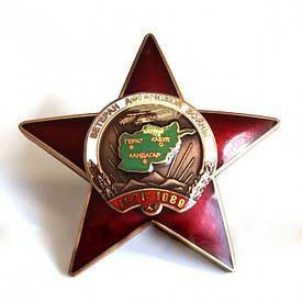 """Орден """"Красная звезда. Ветеран Афганской войны."""" (копия)"""