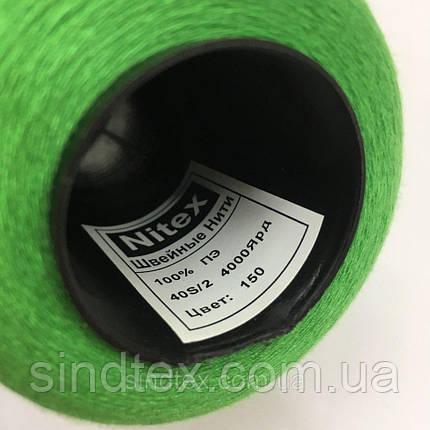 Нить швейная 100% PE 40/2 цв S-150 зеленый (боб 4000ярдов) NITEX (ВЕЛЛS-150), фото 2