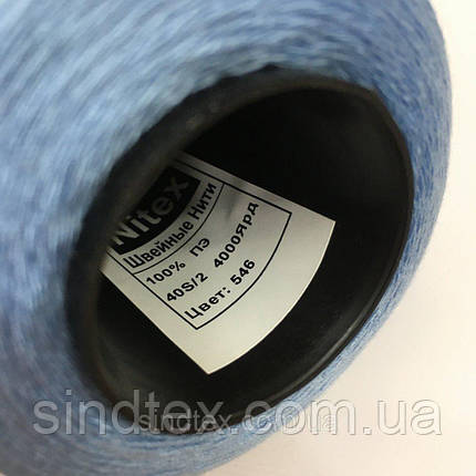 Нить швейная 100% PE 40/2 цв S-546 синий светлый (боб 4000ярдов) NITEX (ВЕЛЛS-546), фото 2