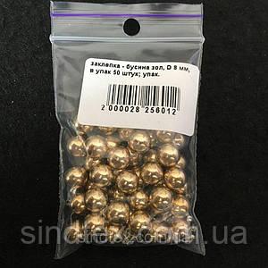 D-8мм Пробивные бусины-жемчуг на заклепках золотые (50 бусин) (ФБ-0008)