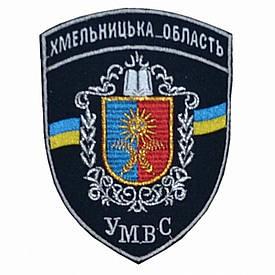 """Шеврон """"Хмельницкая область УМВС"""""""