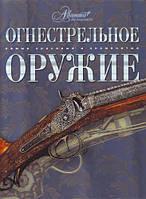 Огнестрельное оружиеКузнецов С