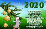"""Интернет-магазин """"Сила света"""" поздравляет всех с наступающим Новым Годом!!!"""