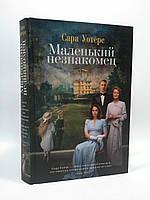Иностранка Сара Уотерс Маленький незнакомец (кино обложка)