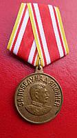 Медаль за победу над Японией оригинал