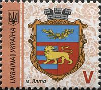 Поштова марка України, 9 грн., Літера V
