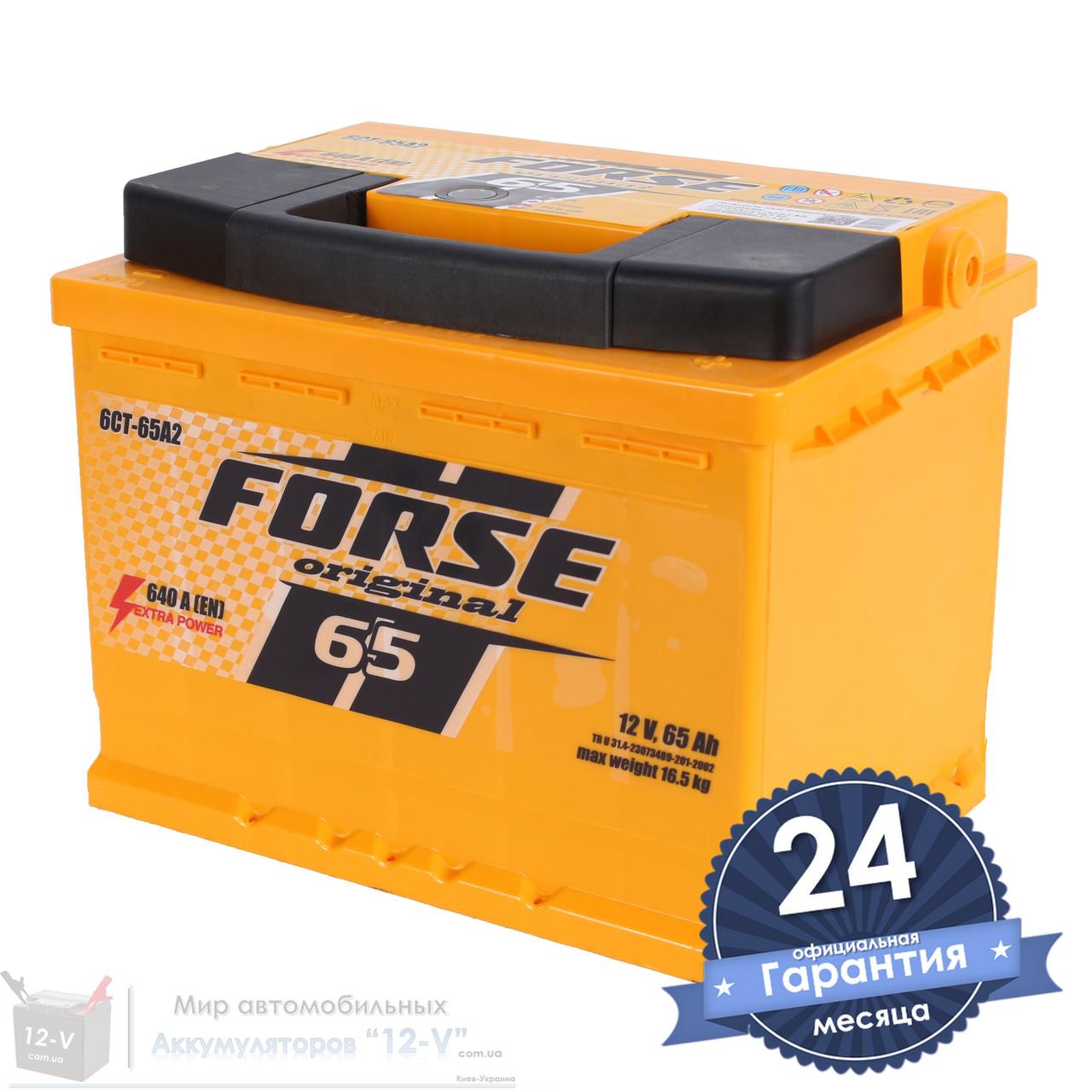 Аккумулятор автомобильный FORSE Original 6CT 65Ah, пусковой ток 640A [–|+]