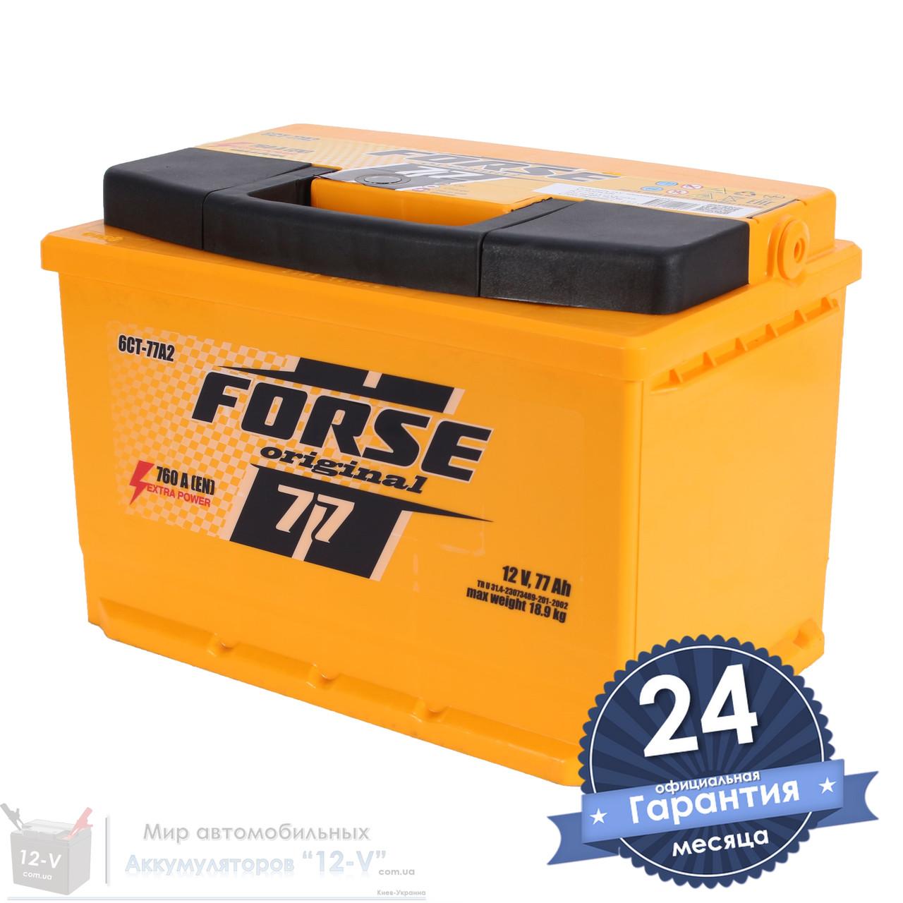 Аккумулятор автомобильный FORSE Original 6CT 77Ah, пусковой ток 760A [–|+]