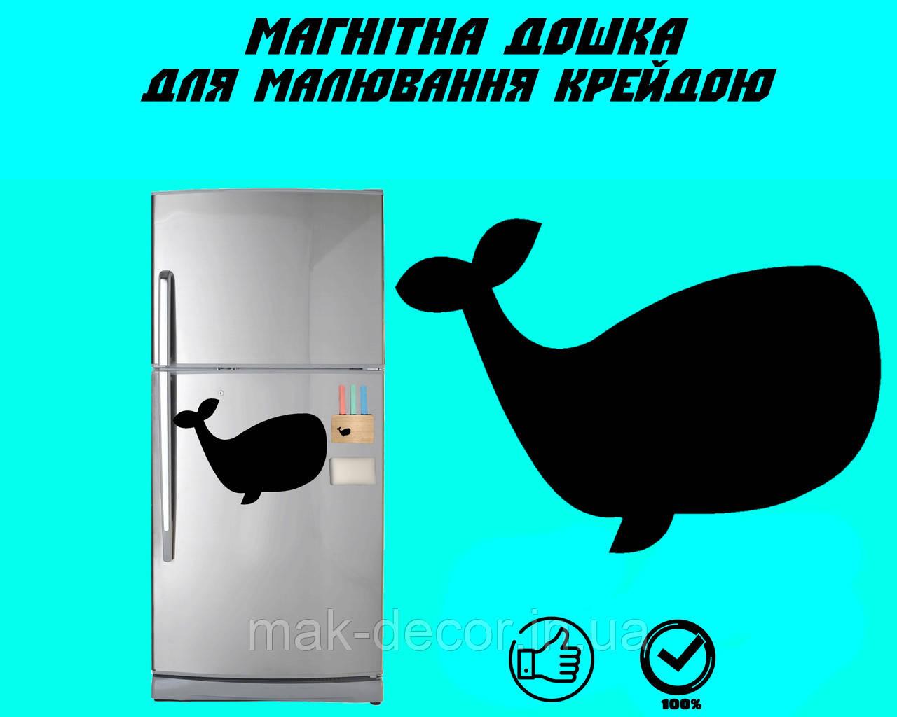 """Магнітна дошка на холодильник """"Кит"""" XL (32х25см)"""