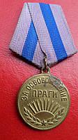Медаль За освобождение Праги оригинал