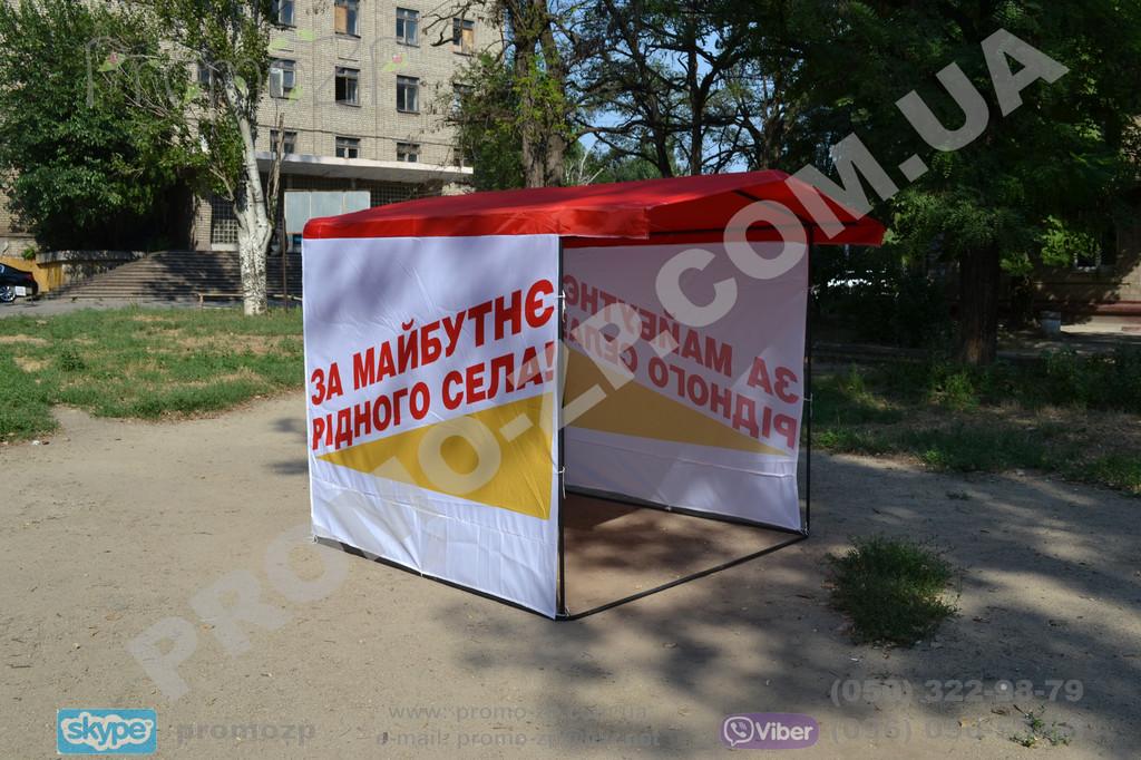 "Агитационная палатка ""За майбутнє рідного села"" 2х2 м класса «Люкс» с печатью"