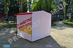 Агитационная палатка с печатью, качественная печать на палатках, купить агитационную палатку в Виннице