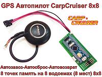GPS Автопилот 8х8 для прикормочных корабликов Carp Cruiser серии S,8 точек память на 8 разных водоемах сохраняется в памяти 8 х 8, Автопилот, автосброс, автовозврат